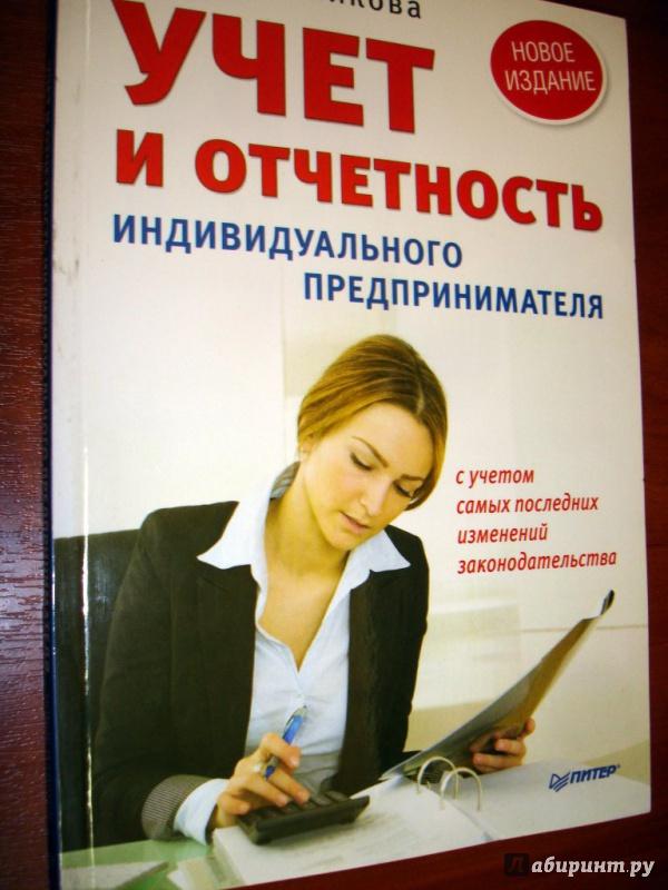 Книги по ведению бухгалтерии у ип бухгалтерские услуги ип алматы