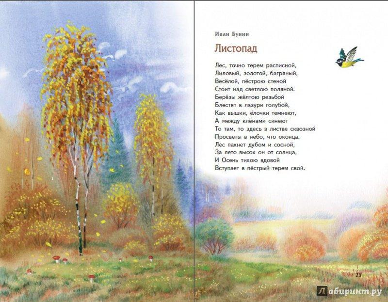 Стихи русских классиков про осень