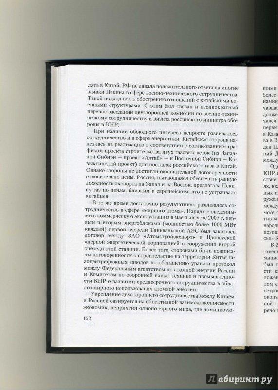 Иллюстрация 7 из 8 для Китаизация: последствия роста мощи Китая для мира в XXI веке - Александр Байчоров   Лабиринт - книги. Источник: Колхозstyle