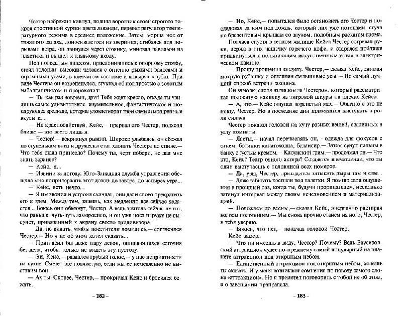 Иллюстрация 6 из 13 для Берег Динозавров: Фантастические романы - Кейт Лаумер | Лабиринт - книги. Источник: Рыженький