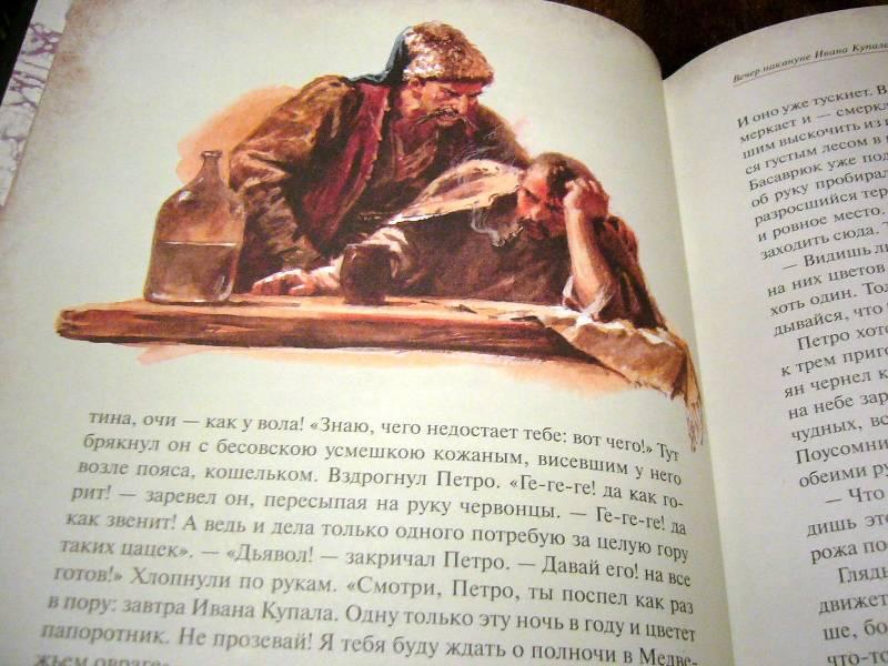 Иллюстрация 84 из 94 для Вечера на хуторе близ Диканьки - Николай Гоголь | Лабиринт - книги. Источник: Nika