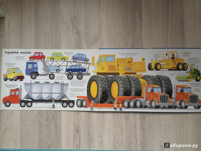 Иллюстрация 5 из 6 для Большая книга о больших машинах. Для детей от 4 лет | Лабиринт - книги. Источник: Румянцева  Светлана