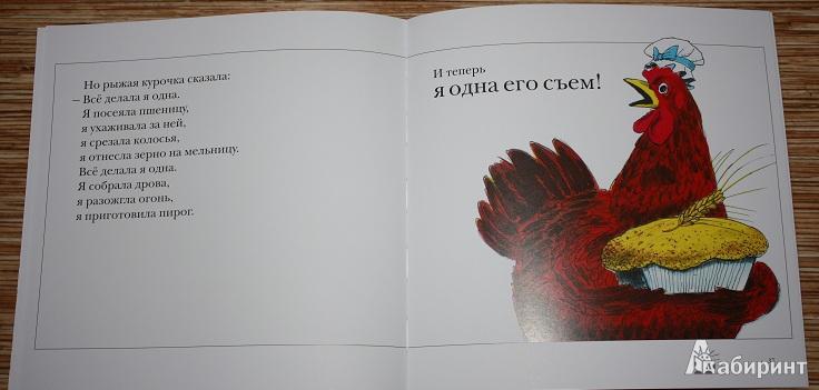 Иллюстрация 38 из 55 для Рыжая курочка | Лабиринт - книги. Источник: КНИЖНОЕ ДЕТСТВО