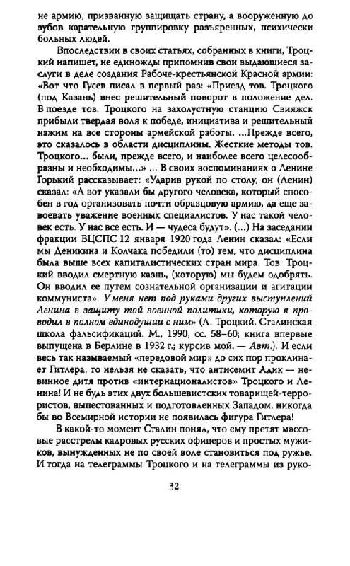 Иллюстрация 15 из 15 для Сталин: тайные страницы из жизни вождя народов - Ольга Грейгъ   Лабиринт - книги. Источник: Юта