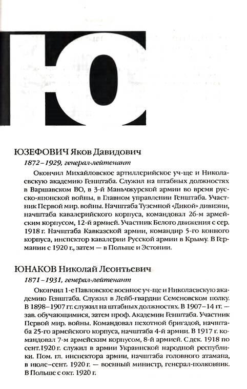Иллюстрация 17 из 19 для Белое движение. 900 биографий крупнейших представителей русского военного зарубежья - Рудольф Шмаглит | Лабиринт - книги. Источник: Panterra