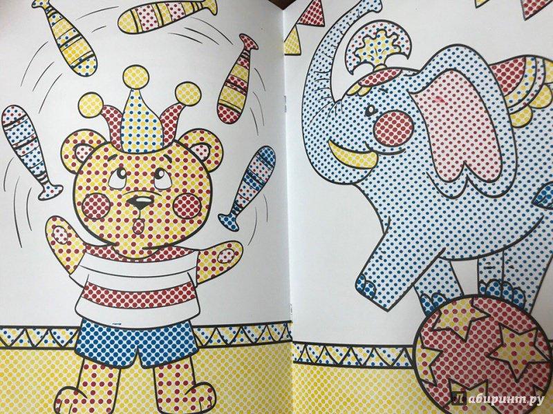 Иллюстрация 3 из 13 для В цирке. Книжка-раскраска | Лабиринт - книги. Источник: Галан  Евгения