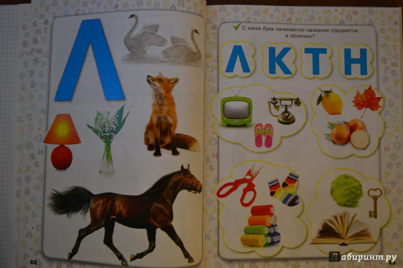 Иллюстрация 16 из 23 для Учимся читать. Для 3-5 лет - Гаврина, Топоркова, Щербинина, Кутявина | Лабиринт - книги. Источник: juli_pani
