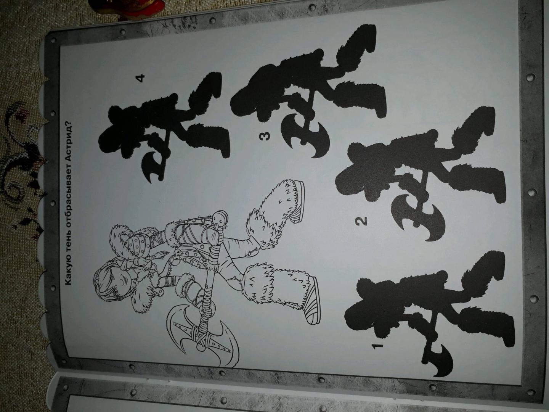 Иллюстрация 2 из 23 для Раскраска-отгадалка. Как приручить ...