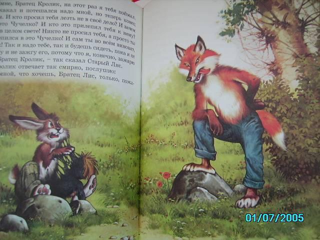 Иллюстрация 17 из 39 для Любимые волшебные сказки | Лабиринт - книги. Источник: Звездочка