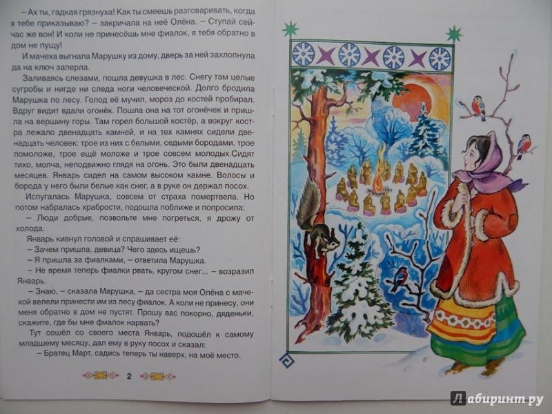 Иллюстрация 13 из 27 для Двенадцать месяцев | Лабиринт - книги. Источник: Мелкова  Оксана