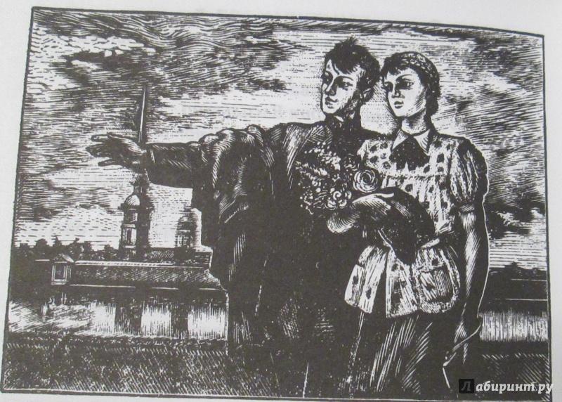 Иллюстрация 4 из 12 для Не для взрослых. Время читать! Полка вторая - Мариэтта Чудакова | Лабиринт - книги. Источник: NiNon