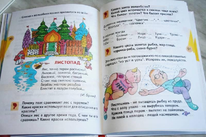 Иллюстрация 11 из 16 для Литературное чтение. 1 класс: Учебник - Виктория Свиридова   Лабиринт - книги. Источник: kolobus
