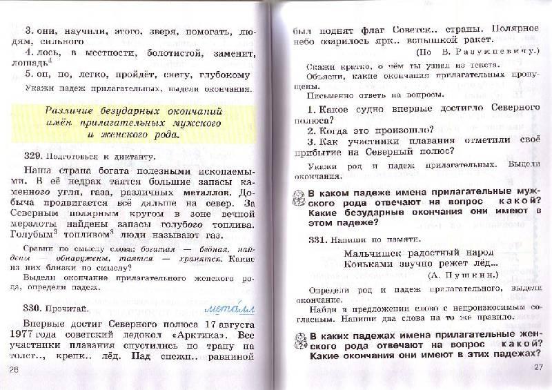 Иллюстрация 4 из 5 для Русский язык. В 2 частях. Часть 2: учебник для 4 класса - Тамара Рамзаева | Лабиринт - книги. Источник: G  Oksana