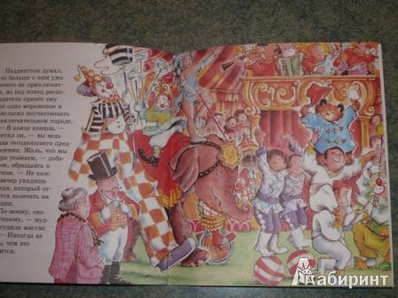 Иллюстрация 14 из 24 для Медвежонок Паддингтон в цирке - Майкл Бонд | Лабиринт - книги. Источник: Кирюшина  Татьяна Ивановна