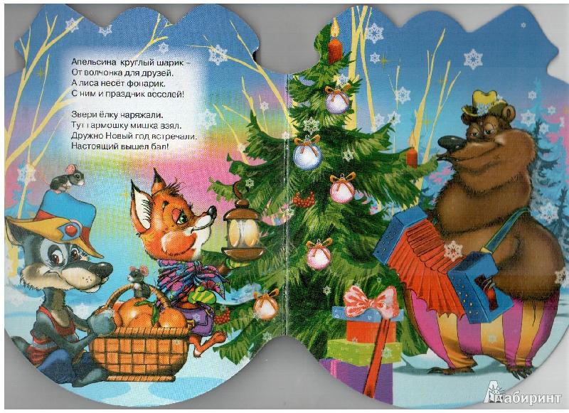 майя подтверждает стихи о фонариках на елке уюни одно самых