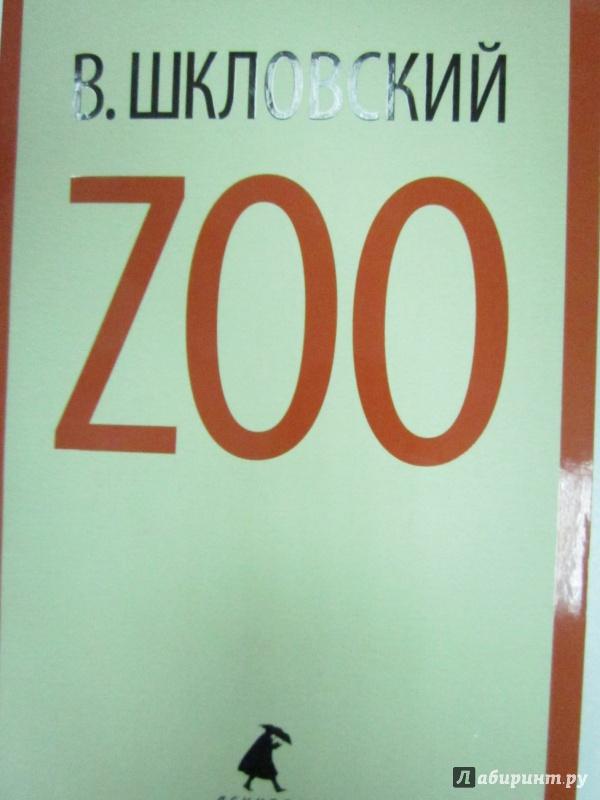 Иллюстрация 1 из 5 для Zoo - Виктор Шкловский   Лабиринт - книги. Источник: )  Катюша