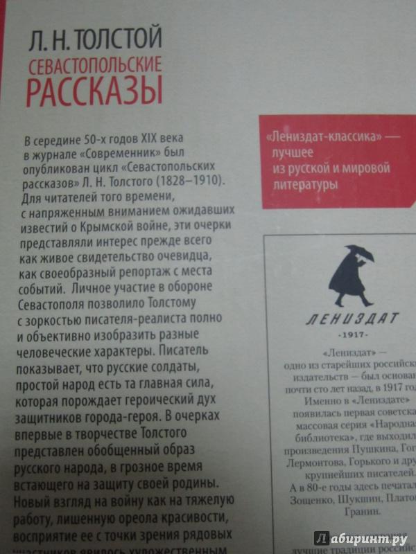 Иллюстрация 3 из 7 для Севастопольские рассказы - Лев Толстой | Лабиринт - книги. Источник: )  Катюша
