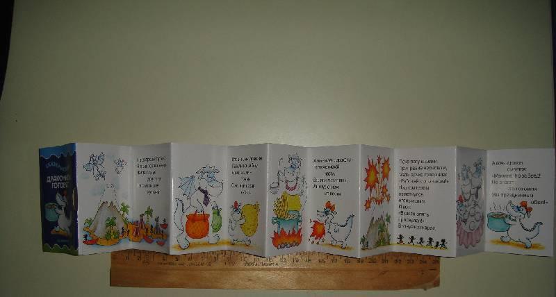 Иллюстрация 6 из 18 для Снежный дракон. Мой маленький книжный шкаф на 4 книжки - Моравская, Волкова, Соловьева   Лабиринт - книги. Источник: Ч  Анастасия
