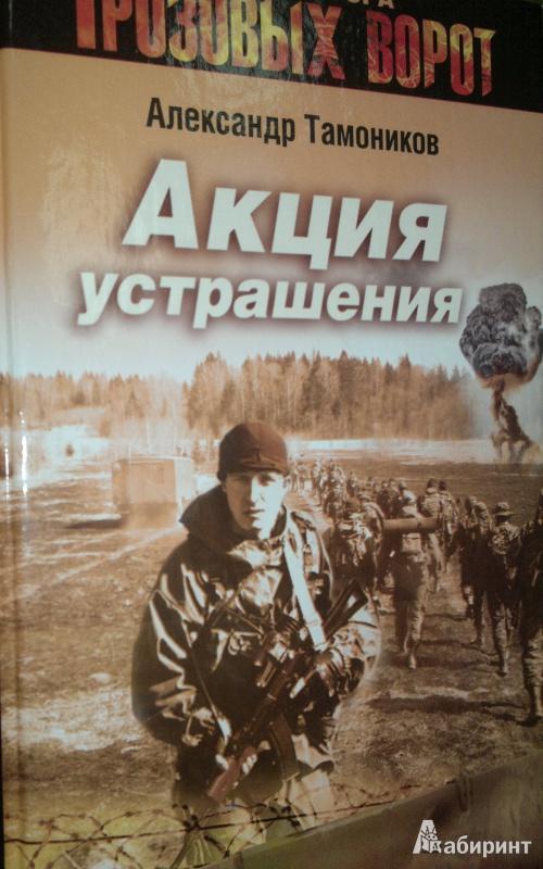 Иллюстрация 1 из 6 для Акция устрашения - Александр Тамоников | Лабиринт - книги. Источник: Леонид Сергеев
