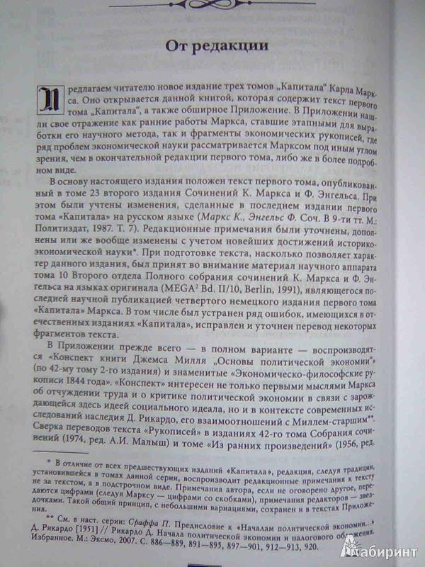 Иллюстрация 5 из 17 для Капитал. Критика политической экономии. Том 1. Процесс производства капитала - Карл Маркс | Лабиринт - книги. Источник: Салус