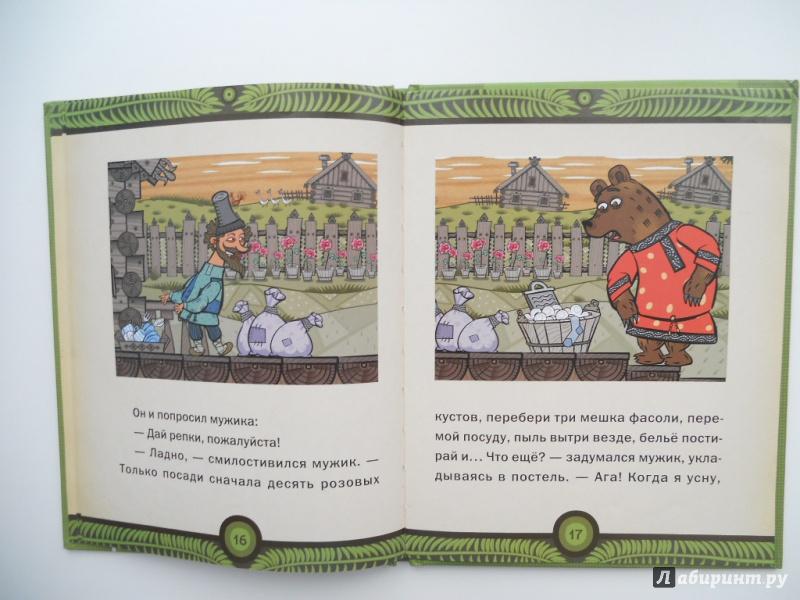 Иллюстрация 10 из 12 для Вершки и корешки. Машины сказки | Лабиринт - книги. Источник: Шатикова  Ирина