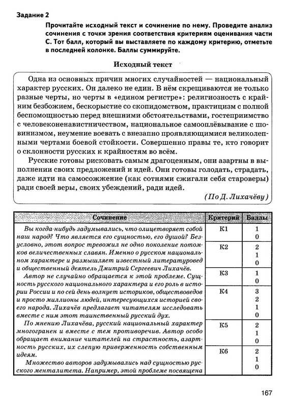 Егэ по русскому языку эссе 498
