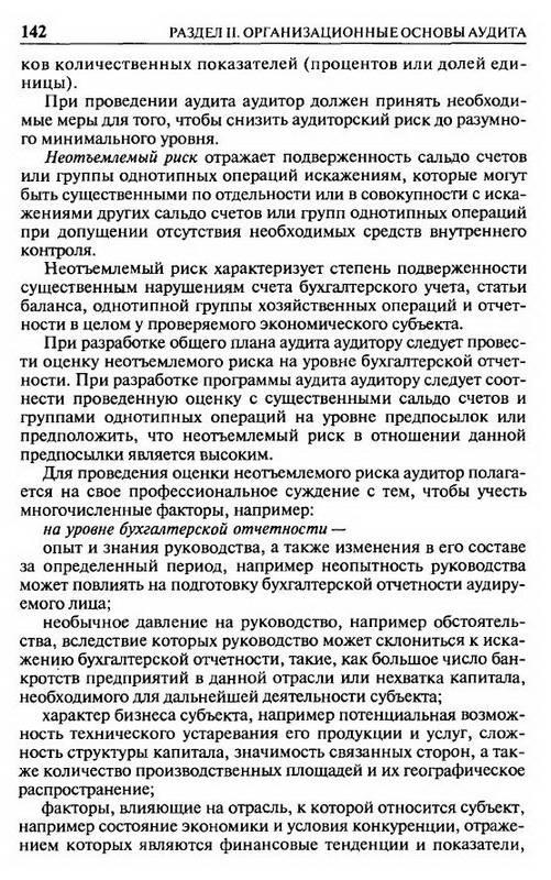 Иллюстрация 6 из 8 для Аудит [Учебник] 5-е издание - Суйц, Шеремет | Лабиринт - книги. Источник: Machaon