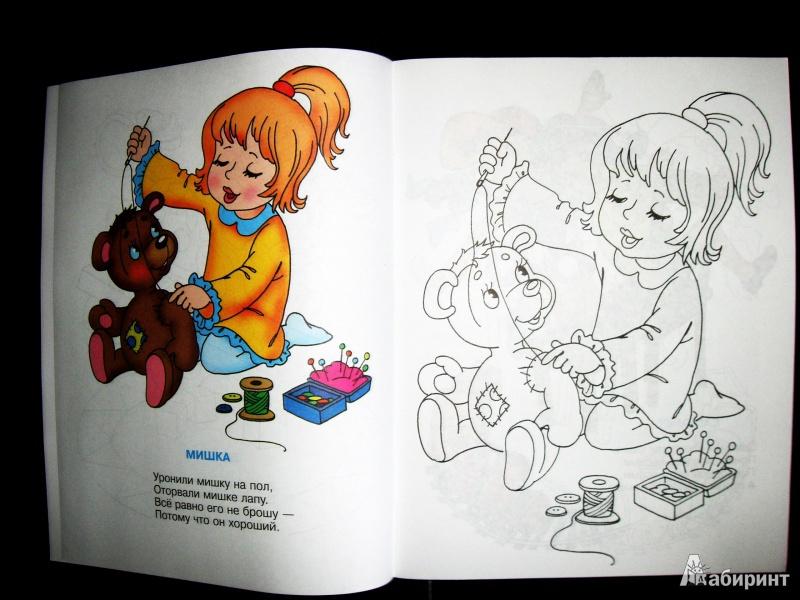 Барто игрушки стихи с картинками раскрасками одиночные