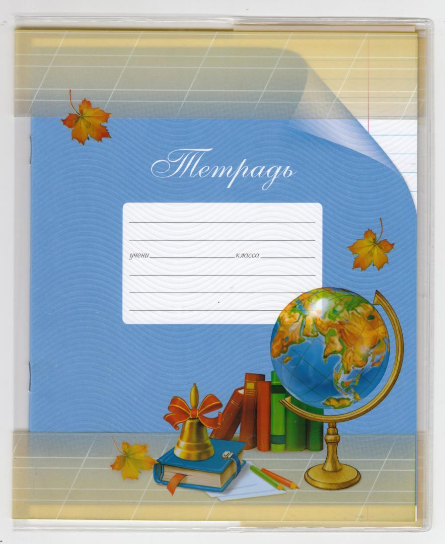 Почетная обложка на тетрадь картинки