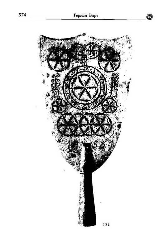 Иллюстрация 29 из 32 для Хроника Ура Линда. Древнейшая история Европы - Герман Вирт   Лабиринт - книги. Источник: Ялина