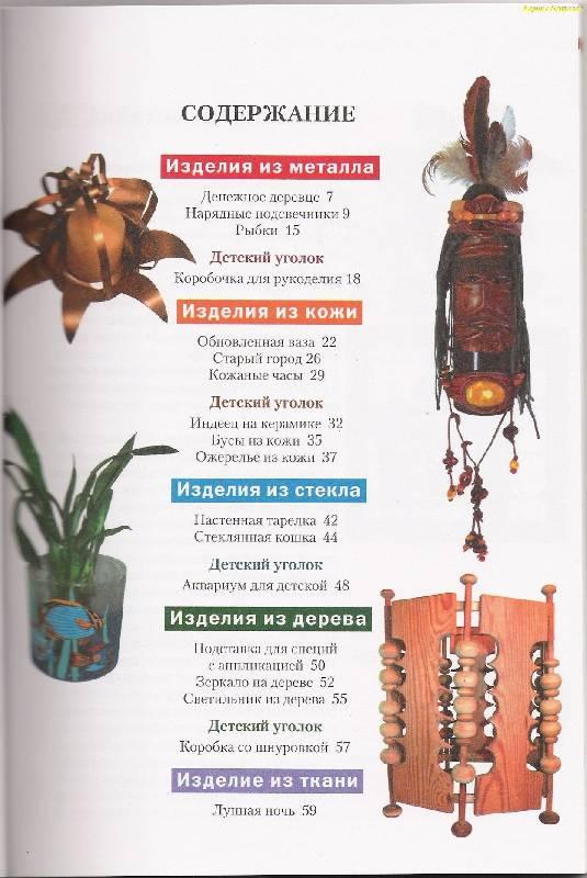 Иллюстрация 1 из 3 для Домашний дизайн:  Используем кожу, стекло, металл, дерево - Халида Махмутова | Лабиринт - книги. Источник: Panterra