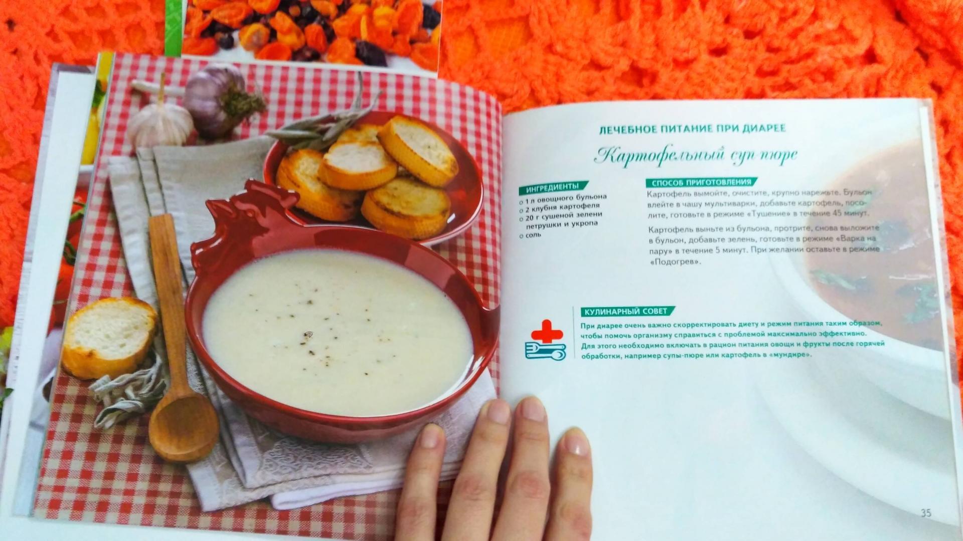 Справочник по лечебному питанию диета 1