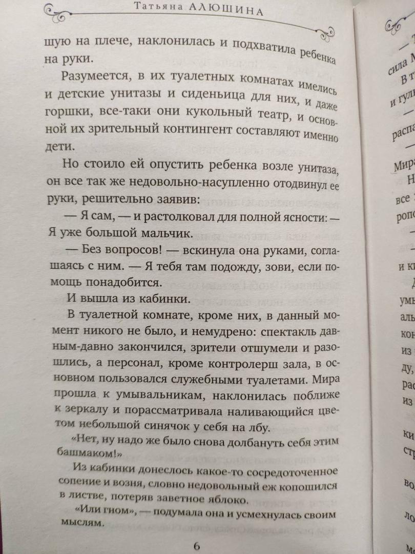 Иллюстрация 15 из 24 для Сердце просит счастья - Татьяна Алюшина | Лабиринт - книги. Источник: Савинова  Валентина