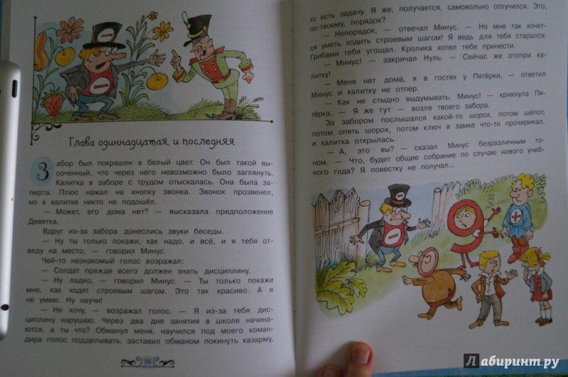 Иллюстрация 7 из 21 для Может, Нуль не виноват? - Ирина Токмакова   Лабиринт - книги. Источник: dragonfly