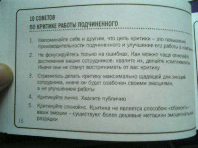 Иллюстрация 12 из 12 для 101 совет руководителю - Ирина Киреева | Лабиринт - книги. Источник: Irbis