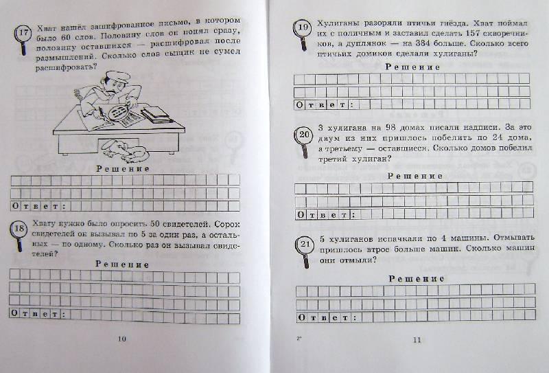 Иллюстрация 15 из 25 для Сыщик Хвата. Задачи на вычисление в пределах 1000. 3 класс - Марк Беденко | Лабиринт - книги. Источник: BOOKвочка