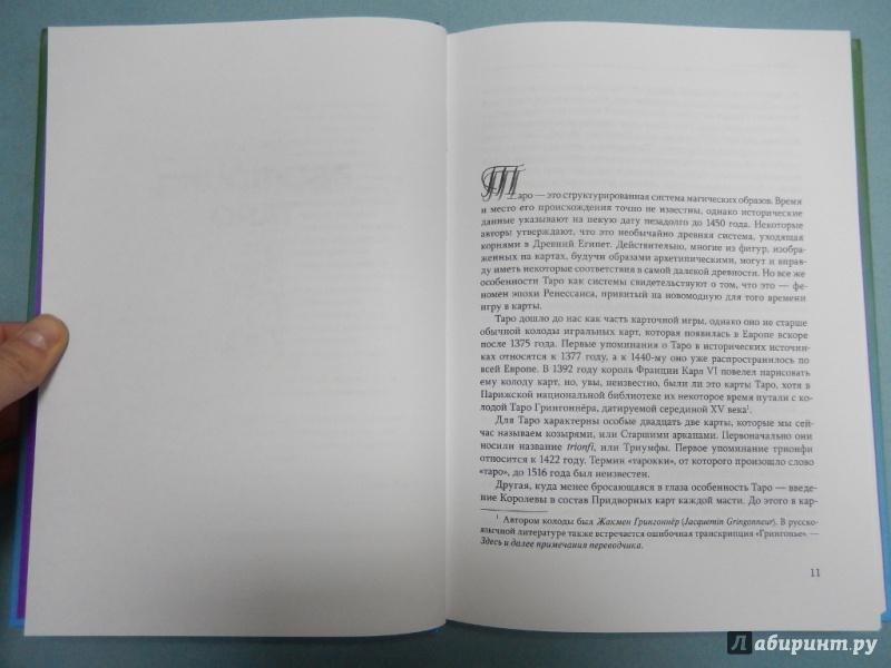 Иллюстрация 7 из 8 для Таро и магия. Образы для ритуалов и астральных путешествий - Гарет Найт | Лабиринт - книги. Источник: dbyyb
