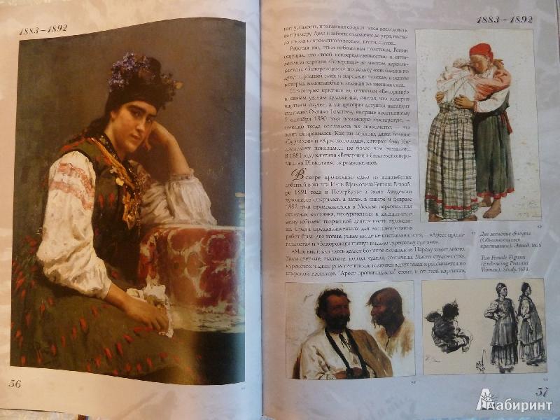 Иллюстрация 6 из 15 для Илья Репин - Татьяна Пономарева   Лабиринт - книги. Источник: Kvaki