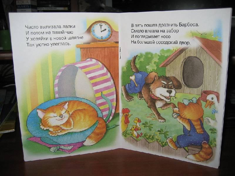 Иллюстрация 13 из 14 для Кошкин день - Тамара Крюкова | Лабиринт - книги. Источник: Тябут  Мария Александровна