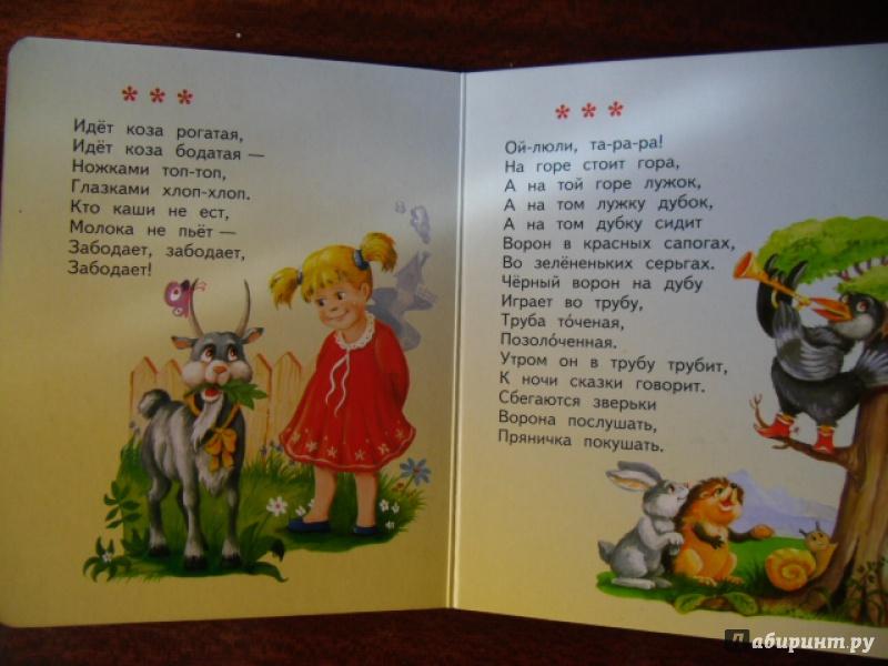 Иллюстрация 11 из 16 для Сказки, потешки   Лабиринт - книги. Источник: Бо  Светлана
