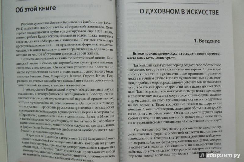 кандинский история русской музыки 1 томpdf