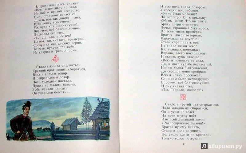 Иллюстрация 58 из 109 для Конек-Горбунок - Петр Ершов   Лабиринт - книги. Источник: Татьяна