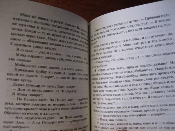 Иллюстрация 10 из 13 для Колыбельная - Чак Паланик   Лабиринт - книги. Источник: Романтик-Негодяй