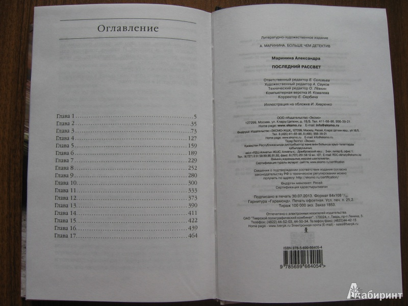 Иллюстрация 16 из 16 для Последний рассвет - Александра Маринина | Лабиринт - книги. Источник: Баскова  Юлия Сергеевна