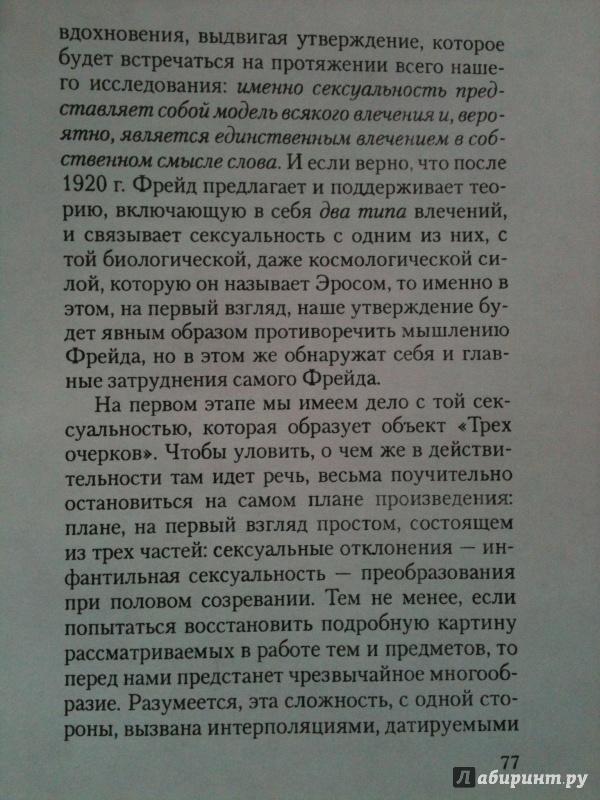 Иллюстрация 13 из 13 для Жизнь и смерть в психоанализе - Жан Лапланш | Лабиринт - книги. Источник: Мошков Евгений Васильевич