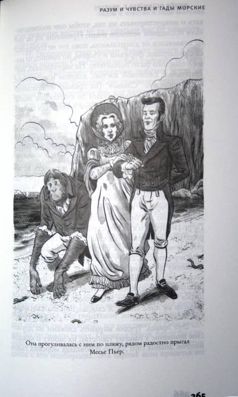 Иллюстрация 19 из 21 для Разум и чувства и гады морские - Бен Уинтерс | Лабиринт - книги. Источник: Aleni