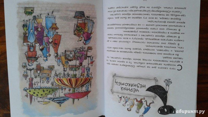 Иллюстрация 52 из 69 для Маленькая Баба-Яга. Маленький Водяной. Маленькое Привидение - Отфрид Пройслер | Лабиринт - книги. Источник: Ослина  Татьяна Михайловна