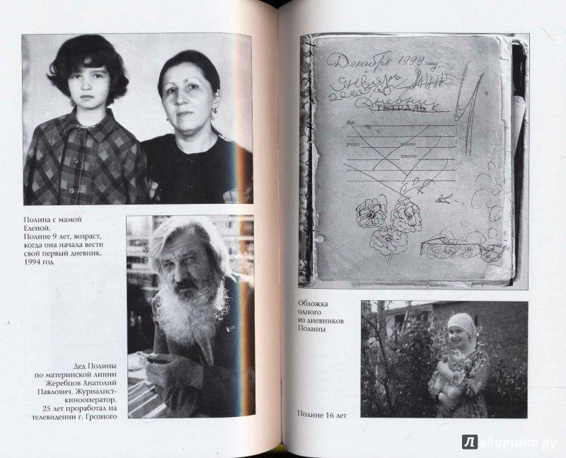 Иллюстрация 2 из 7 для Дневник Жеребцовой Полины - Полина Жеребцова   Лабиринт - книги. Источник: artkorit