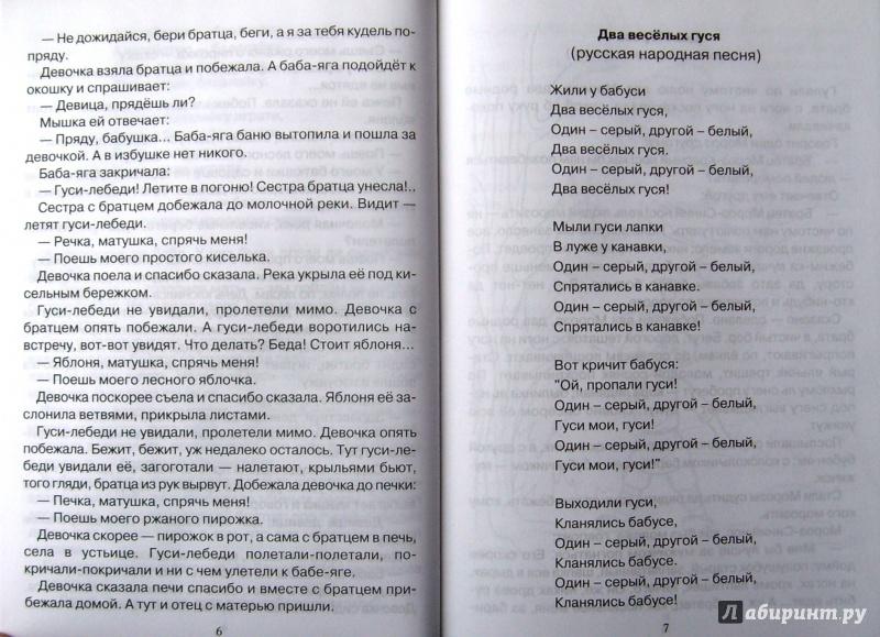 Иллюстрация 6 из 8 для Хрестоматия для начальной школы. 1-4 классы | Лабиринт - книги. Источник: Соловьев  Владимир