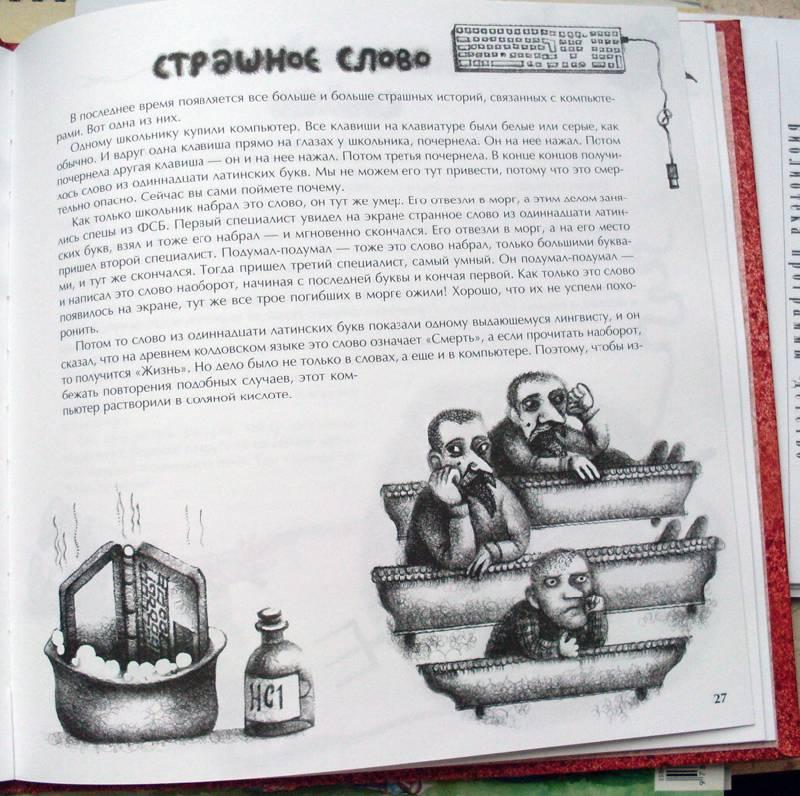 Иллюстрация 21 из 23 для Настоящие страшилки - Сергей Седов | Лабиринт - книги. Источник: просто так